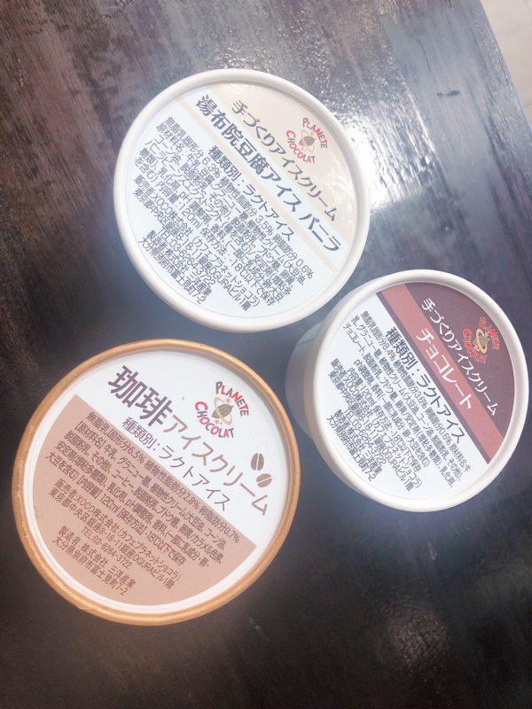 3種のアイスクリーム